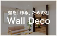 壁を「飾る」ための棚